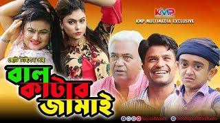 বাল কাটার জামাই | Bal Cutter Jamai | Bangla New Eid Natok | Choto Taison & Hayder ali Comedy Natok