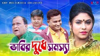 ভাবির দুধে সমস্যা | Vabir Dude Somossa | Luton Taj | Alin | S N Munni New Eid Comedy Natok