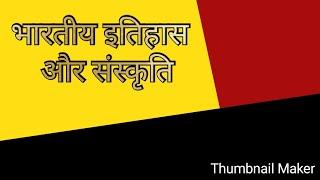 भारतीय इतिहास और संस्कृति - Gk Gs - Hindi - ???? English