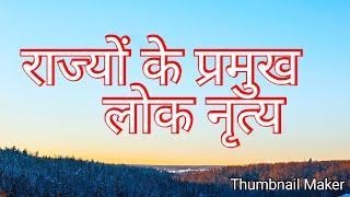 राज्यों के प्रमुख लोक नृत्य - Gk GS In Hindi