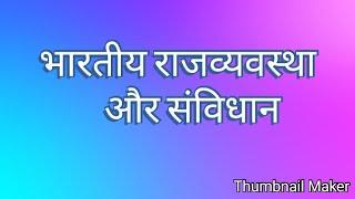 भारतीय राजव्यवस्था और संविधान - Gk Gs - Hindi