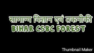 सामान्य विज्ञान एवं तकनीकी - Bihar CSBC Forest Guard