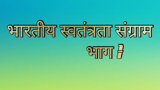 भारतीय स्वतंत्रता संग्राम भाग 1 - Gk Gs