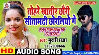 तोहरे खातिर छौरी सीतामढ़ी छोरलियो गे - मुरारी राजा - Chhauda Dj Wala Ke Bhele Ge ||