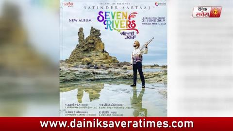 Seven Rivers l New Full Music Album l Satinder Sartaaj l Dainik Savera