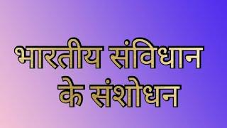 भारतीय संविधान के संशोधन - Gk Gs - Hindi