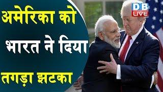 America को भारत ने दिया तगड़ा झटका | GSP हटाने पर भारत ने की जवाबी कार्रवाई |#DBLIVE