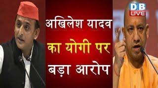 अखिलेश यादव का योगी पर बड़ा आरोप | Akhilesh yadav attack on Yogi | akhilesh yadav latest news