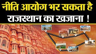 नीति आयोग की बैठक में राजस्थान को बड़ा पैकेज मिलने की उम्मीद !