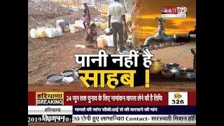 पानी नहीं है साहब || HARYANA में गर्मी के साथ गहराया पानी का संकट || JANTA TV
