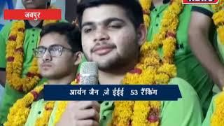 JEEAdvanced2019: जयपुर के विद्यार्थियों ने भी मारी बाजी