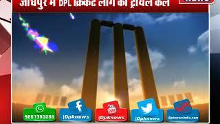 जोधपुर में DPL क्रिकेट लीग का ट्रायल कल | बरकतुल्लाह खान स्टेडियम स्थित क्रिकेट अकादमी में