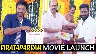Virata Parvam Movie Launch | Rana Daggubati | Sai Pallavi |  BhavaniHDMovies