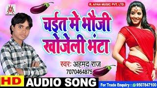 चइता का सबसे बड़ा रिकॉर्ड तोड़ सांग - Chait Me Bhauji Khojeli Bhanta - Ahmad Raj   