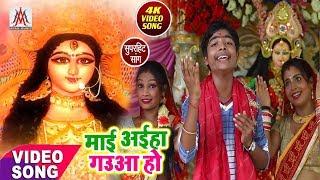 Vikash Bedardi का सबसे हिट देवी भजन 2019 - माई अइहा गउआ हो(VIDEO SONG) Mai Aiha Gauaa Ho