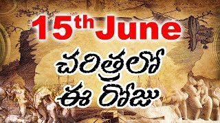 చరిత్రలో ఈ రోజు || Today in History || 15th June || History of Today 15 June | Top Telugu TV