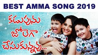 Amma Songs | Kadupunu Jolega Chesukunnavu | Best Mother Song 2019 | Top Telugu Songs | Amma Song