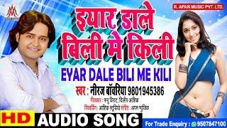 इयार डाले बिली में किली - Eyar Dale Bili Me Kili - Niraj Bawariya - Bhojpuri Hit Songs 2019