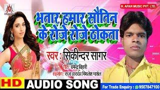 Full Audio #Bhatar Hamar Sautin Ke Roje Roje Thokata II Sikindar Sagar II #Bhojpuri Song 2019