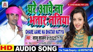 Lalu Sajan का Superhit  #Bhojpuri #Official_Song (2019) | घरे आवे ना भतार नतिया - लालू साजन