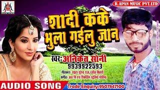 Bhojpuri Sad Song - तू भुला गईलू - Tu Bhula Gailu