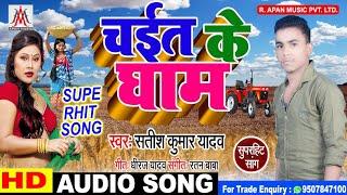 चईत के घाम - Chait Ke Gham - Satish Kumar Yadav - सतीश कुमार यादव - Chaita Hit Song 2019 ||