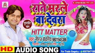 नीरज बांवरिया का अब तक सबसे रिकॉर्ड तोड़ गीत - राते मरले बा देवरा - Rate Marle Ba Dewara - Niraj