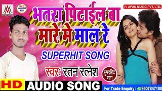 रतन रत्नेश का ये गाना धनंजय अवधेश को टक्कर देगा - भतरा पिटाईल बा मारे में माल रे - Ratan Ratnesh