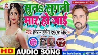 सुनs सुगनी मार हो जाई - हरेराम हर्षित - Suna Sugani Mar Ho Jaai - Bhojpuri Hit Song 2019 ||