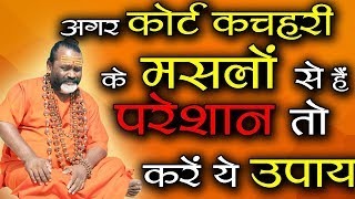 Gurumantra 7January 2018 || Today Horoscope || Paramhans Daati Maharaj
