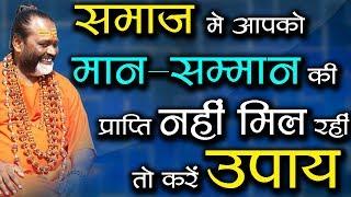 Gurumantra 8January 2018 || Today Horoscope || Paramhans Daati Maharaj