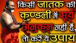 Gurumantra 25 February 2018 || Today Horoscope || Success Key || Paramhans Daati Maharaj
