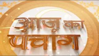आज का पंचांग || 10 March 2018 || Gurumantra With Daati Maharaj