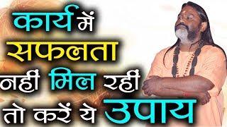 Gurumantra 22 march 2018 || Today Horoscope || Success Key || Paramhans Daati Maharaj