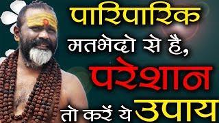 Gurumantra 26 march 2018    Today Horoscope    Success Key    Paramhans Daati Maharaj