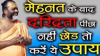 Gurumantra 4 April 2018    Today Horoscope    Success Key    Paramhans Daati Maharaj