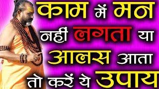 Gurumantra 7 April 2018 || Today Horoscope || Success Key || Paramhans Daati Maharaj