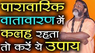 Gurumantra 23 April 2018 || Today Horoscope || Success Key || Paramhans Daati Maharaj