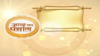 आज का पंचाग    25 अप्रैल 2018    Paramhans Daati Maharaj