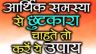Gurumantra 5 September 2018 || Today Horoscope || Success Key || Paramhans Daati Maharaj