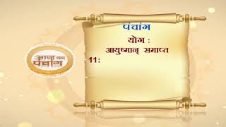 आज का पंचांग || 17 September 2018 || Success Key || Paramhans Daati Maharaj