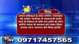 Gurumantra 09 October 2018 || Today Horoscope || Success Key || Paramhans Daati Maharaj