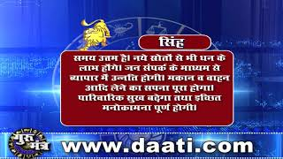 Gurumantra 13November 2018 || Today Horoscope || Success Key || Paramhans Daati Maharaj