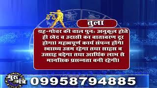 Gurumantra 3 December 2018 || Today Horoscope || Success Key || Paramhans Daati Maharaj