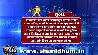 Gurumantra 4 December 2018 || Today Horoscope || Success Key || Paramhans Daati Maharaj