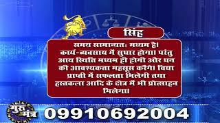 Gurumantra 5 December 2018 || Today Horoscope || Success Key || Paramhans Daati Maharaj