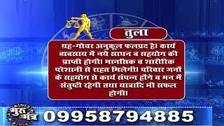 Gurumantra 6 December 2018 || Today Horoscope || Success Key || Paramhans Daati Maharaj