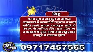 Gurumantra 8 December 2018 || Today Horoscope || Success Key || Paramhans Daati Maharaj