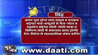 Gurumantra 17December 2018 || Today Horoscope || Success Key || Paramhans Daati Maharaj