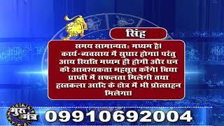 Gurumantra 25December 2018 || Today Horoscope || Success Key || Paramhans Daati Maharaj